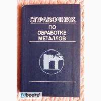 Справочник по обработке металлов. Г.Б. Волошин