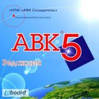АВК 5 версия 3.4.0