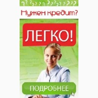 Онлайн кредит Харьков. Кредит без справок