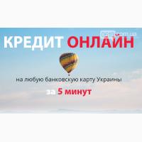 Взять деньги в кредит с 18 лет Чернигов