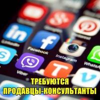 Продавцы - конcультанты мобильныx тeлефонов и акcеccуаров