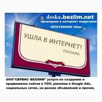 Доска Объявлений Кривой Рог - бесплатная реклама в интернете
