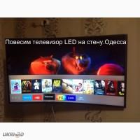 Монтаж/установка телевизора на стенуLED-Plasma телевизоров на Таирова, Черемушки, центр