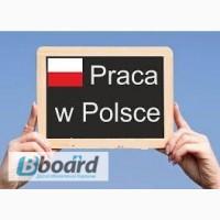 Работники на склады в Польшу