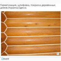 Заделка трещин деревянных домов в Одессе, Украине