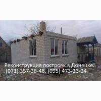 Строительство в Донецке. Реконструкция построек, домов, крыш