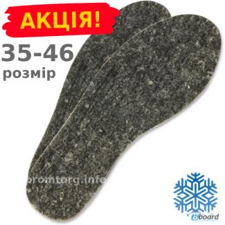 Стельки для обуви из фетра. Самая низкая цена - 2.35грн
