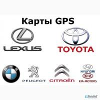Карты GPS для Toyota, Lexus, HYUNDAI, KIA, Peugeot, Citroen, BMW