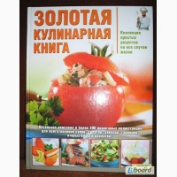 Золотая кулинарная книга. Подарочное издание. Коллекция рецептов