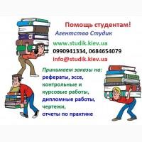 Дипломные работы на заказ Киев
