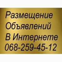 Размещение объявлений в интернете, размещение объявлений на досках Украины