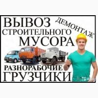Услуги грузчиков / Переезды / Вывоз мусора киев