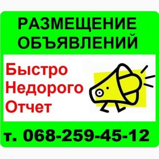 Размещение объявлений на досках Харькова. Подать объявление сразу на топ 30 досок