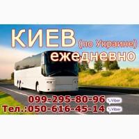 АВтобусные рейсы Киев-Луганск, Купить билет на автобус, Киев -Алчевск