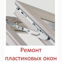 Ремонт пластиковых окон в Киеве. Замена уплотнителя и стеклопакетов