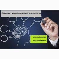 Психология: помощь студентам недорого