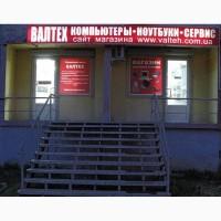 Сервисный центр Валтех Харьков. Продажа и ремонт техники