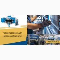Продам действующее производство для металлообработки