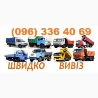 ВЫВОЗ Мусора Киев и область || Замовити Вивіз будівельного сміття