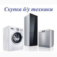 Вывоз стиральных машин б/у в Харькове.(Купим дорого)