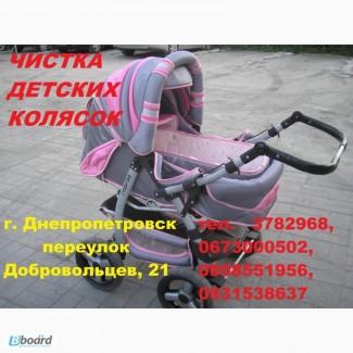 Химчистка и стирка детских колясок