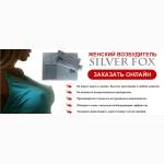 Продам пробник сильнейшего женского возбудителя Серебряная Лиса (Silver Fox, сильвер фокс)