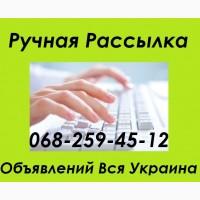 Ручная рассылка объявлений на доски Украины. Ежедневное размещение
