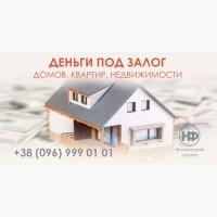 Кредит под залог недвижимости, квартиры, дома