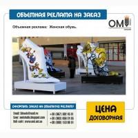 Объемные фигуры, рекламные скульптуры, пластиковые скульптуры, фигуры из пенопласта