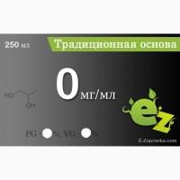 Основа (база) для электронных сигарет 250 мл