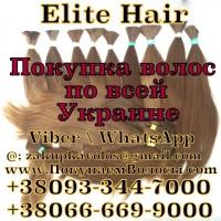 Продать волосы в Никополе дорого Скупка волос Никополь