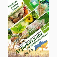Справочник агрофирм Украины 2018 (38552 фирм)
