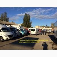 Сто по тех. обслуживание микроавтобусов Рено, Фольксваген и Мерседес