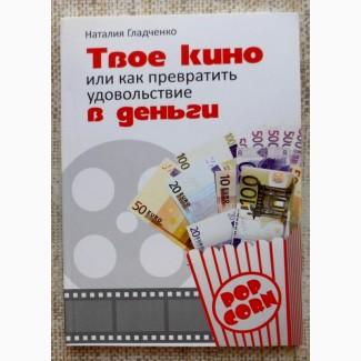 Книга»Твое кино или как превратить удовольствие в деньги»