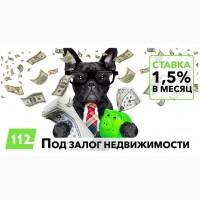 Кредит под залог недвижимости наличными в Одессе