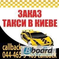 Онлайн Заказ такси в Киеве. Гарантия подачи авто. Такси в Борисполь