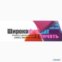 Юниопринт - быстрая печать наружной рекламы в Харькове