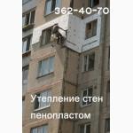 Утепление стен снаружи. Монтаж утеплителя. Киев