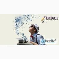 Контент студия Kolicont