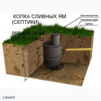Копка сливных ям (септики), колодцев, канализации Харьков - Харьковская область