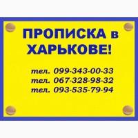 ВНИМАНИЕ! Помощь в получении прописки в Харькове
