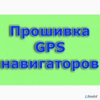 Прошивка Навител, iGo, СитиГИД, Garmin. Установка карт
