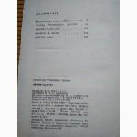 Александр Беляев - Фантастика
