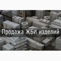 Продажа ЖБИ изделий. Железобетонные изделия Харьков