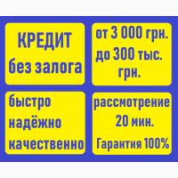 Одолжу деньги гражданам Украины без залога