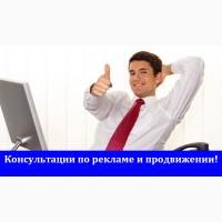 Консультации профессионала по рекламе и продвижения