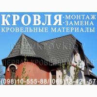 Кровельные работы Киев, Киевская область. Ремонт кровли. Замена кровли. Ремонт крыши