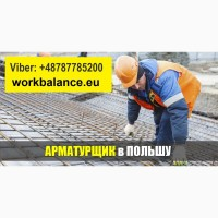 Работа. АРМАТУРЩИК. Легальная Работа В ПОЛЬШЕ. Работа для Украинцев