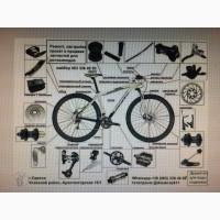 Ремонт обслуживание и настройка велосипедов