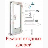 Ремонт входных дверей в Киеве. Замена уплотнителя и стеклопакетов